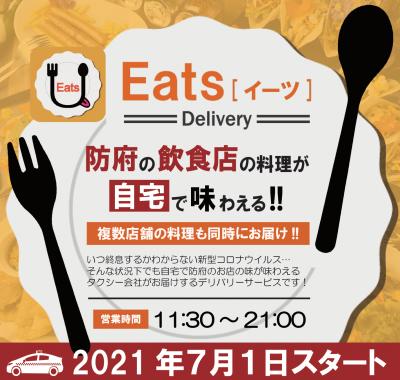 EatsTop